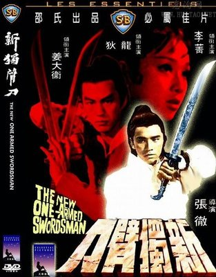 【新獨臂刀】【國語中字】【姜大衛 狄龍 】DVD