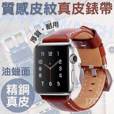 質感 皮紋 apple watch 38/40通用 42/44通用 蘋果 皮革錶帶 扣式 時尚皮質手錶帶