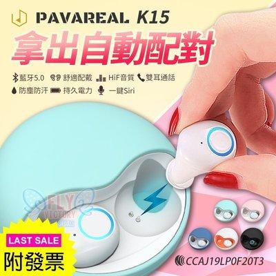 『FLY VICTORY 3C』派洛茲 K15 糖果配色 耳機 生活防水 可充電式 運動耳機 藍芽5.0 耳塞式耳機