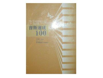 【黃藍二手書 心靈】《賽斯速成100》賽斯文化│王怡仁│9789866436970