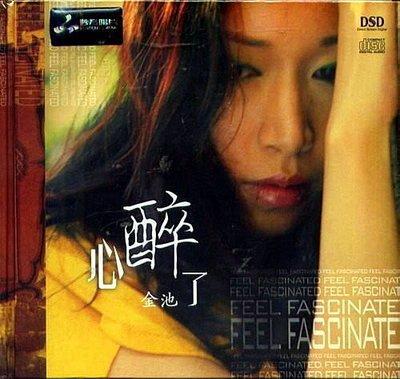 【推薦】心醉了 Feel Fascinated / 金池 ---- DSD0010