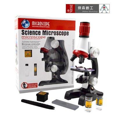 【傑森創工】入門級 100/400/1200倍 顯微鏡 中小學生 科學生物實驗工具