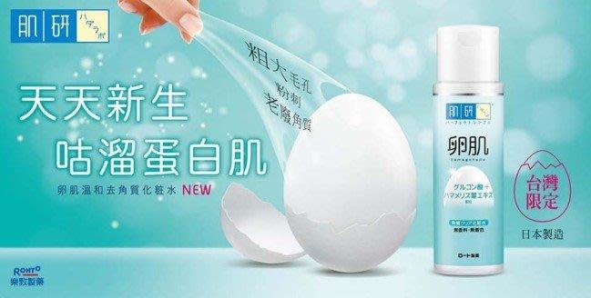 最新效期~【超取滿$800免運!】肌研-卵肌 溫和去角質化妝水170ml(全新有封膜)水煮蛋肌養成