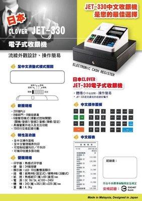 CLOVER JET-330中文收據機 收銀機 二聯式 三聯式 POS收銀系統 感熱紙 出單紙