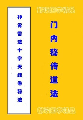 神霄雷法之《十字天經門內秘傳道法、道教法術符咒功法》教程