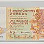 特價商品 紙鈔 1994年 香港渣打銀行 1000元...