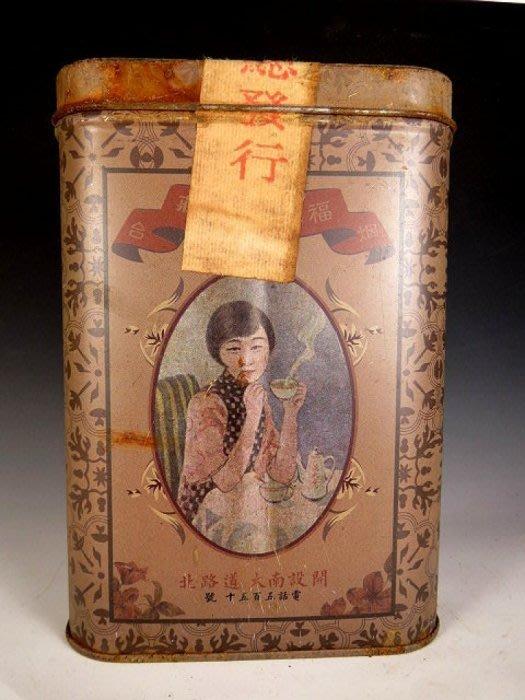 【 金王記拍寶網 】P1532 懷舊風中國福增春茶莊 美人圖雲南普洱 老鐵盒裝普洱茶 奇香佳品 諸品名茶一罐 罕見稀少~