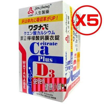 【seven健康小舖】<日本 人生製藥> 【渡邊 檸檬酸鈣 膜衣錠(60錠/瓶)*5瓶】免運費,檸檬酸鈣.維生素D3