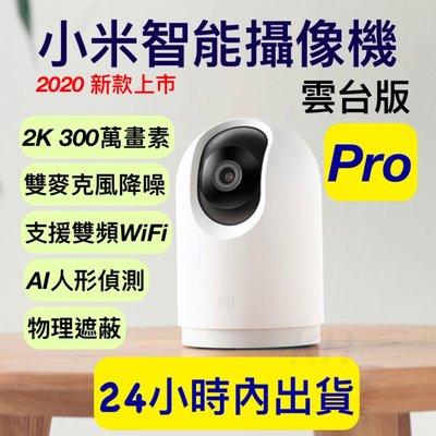 2K Pro 小米攝影機 小米雲台版Pro 米家智慧攝影機雲台版 雙向語音 小米 360度視角 300萬像素 紅外線夜視