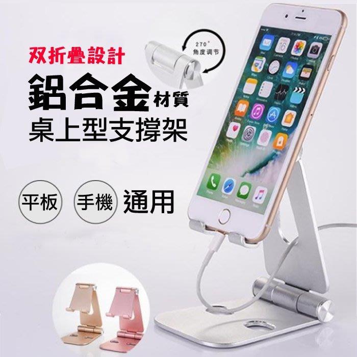 最新 雙折疊設計 手機平板支架 鋁合金 懶人支架 懶人夾 手機充電座 桌上型支架 平板支撐架 直播直架 追劇神器 易攜