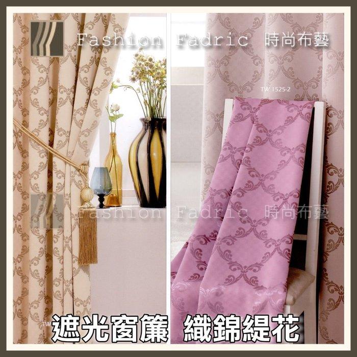 遮光窗簾 (雙面織錦) 素色系列 (TW1525) 遮光約80-90%
