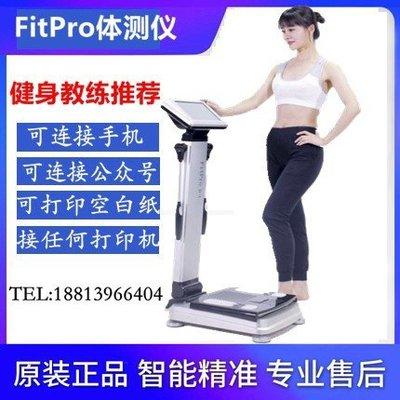 新款健身房瑜伽私教專用body體測儀FitPro體脂檢測測量儀bia體測機體重秤