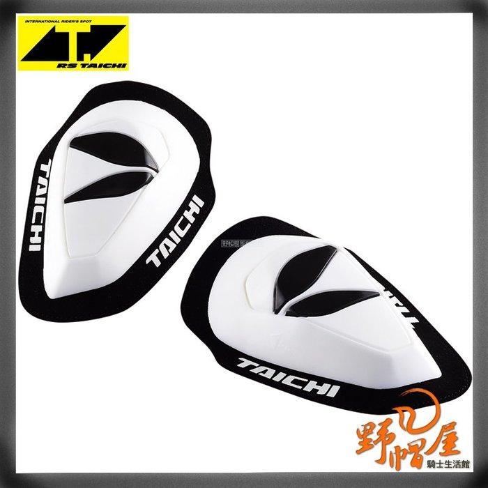 三重《野帽屋》日本 RS TAICHI 太極 NXV015 滑塊 可拆式 滑行塊 魔鬼氈 卡普 NXV 015。白色
