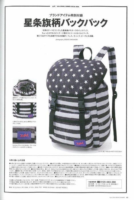 雜誌 X~girl 附贈 X~girl星條旗條紋有蓋束口 後背包 雙肩背包 後背包 書包
