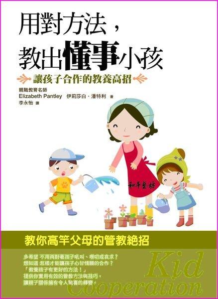 和平藝坊全新分享~上誼1-5歲.用對方法,教出懂事小孩.原價$250元.特賣只要$188元