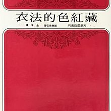 【赤兔馬書房】 藏紅色的法衣 ---.羅桑倫巴
