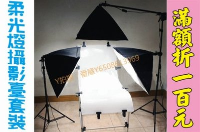 番屋【保固】攝影燈柔光箱拍攝靜物台 套裝 陶瓷四燈頭 攝影椅 柔光棚 攝影棚 優質攝影器材 專業柔光箱 三腳架 可參考