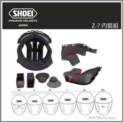 【現貨XL】SHOEI Z-SEVEN Z7 Z-7 全罩 原廠專用內裝組 專用內襯組(七件組)