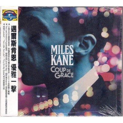 【全新未拆,免競標】Miles Kane 邁爾斯肯恩:Coup de Grace 優雅一擊《環球原裝進口盤》