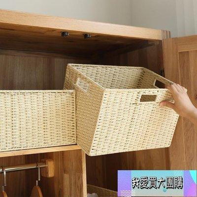 零食收納盒玩具藤編收納框客廳衣柜籃子【我愛買大團購】
