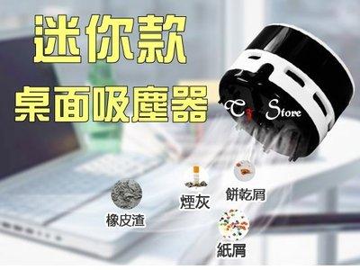 【T3】迷你桌面吸塵器 迷你掃地機器人 吸塵器 掃地 除塵機 無線 桌面吸塵器 掃地機器人 鍵盤除塵【H67】