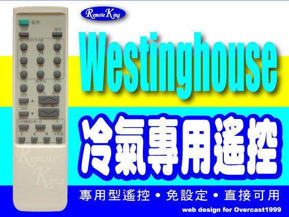 【遙控王】Westing-House 西屋 冷氣專用型遙控器_AL-1882CRB、AC-1062RB、