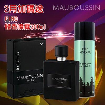 ☆MOMO小屋☆ Mauboussin...