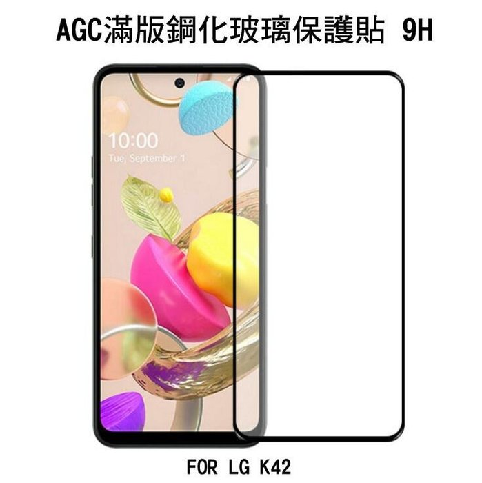 --庫米-- AGC LG K42 / K52 CP+ 滿版鋼化玻璃保護貼 高清滿版 2.5D 9H