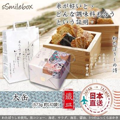 微笑小木箱『 大鐵罐禮盒(約143袋)』JAPAN京都米 小倉山莊 綜合一口酥仙貝 百人一首 京都伴手禮 大鐵罐禮盒