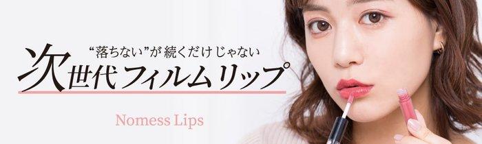 日本 Nomess Lips 超持久不沾染唇釉