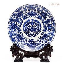 中式傳統吉祥圖案掛盤裝飾品坐盤陶瓷器  八仙祝福 開心陶瓷118