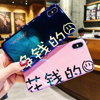ix手機殼Apple保護套保護殼正韓國版掙錢的花錢的8Plus手機殼iphone6s藍光i7軟殼6硅膠X套全包防摔情侶潮