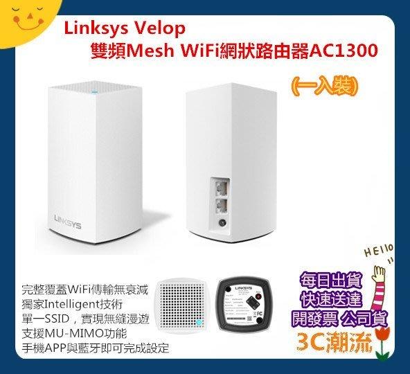 開發票【3C潮流 台中】Linksys Velop 雙頻 Mesh WiFi 網狀路由器 AC1300 (一入裝)公司貨