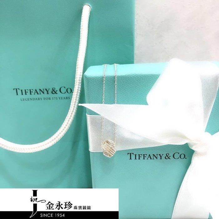 【金永珍珠寶鐘錶】TIFFANY&CO TIFFANY 原廠真品 925銀 編織毛球 數量稀少  禮物 現貨*