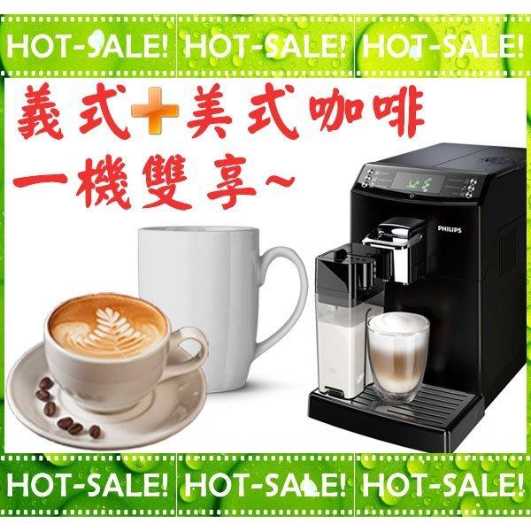 《義式+美式雙享咖啡機》Philips Saeco HD8847 飛利浦 全自動咖啡機 (CP值最高 優於EP3360)
