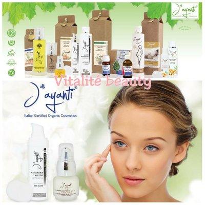 Jayanti ECO Organic Cosmetics Intensive Eye Mask有機高效修護眼膜(緊緻提升保濕滋潤美白抗皺去紋收眼袋淡化黑眼圈)