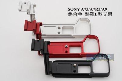 【高雄四海】現貨 SONY A7III A73 鋁合金熱靴L型支架.L型快裝板.豎拍板 手柄L板 A7R3 / A9