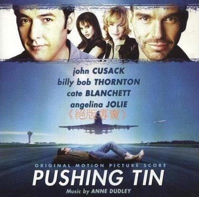《絕版專賣》空中塞車 / Pushing Tin 電影原聲帶 Anne Dudley (歐版)