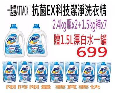 一匙靈ATTACK 抗菌EX科技潔淨洗衣精/洗衣精/洗衣粉/抗菌除菌除臭/超濃縮/2.4kg瓶裝x2+補充包x7