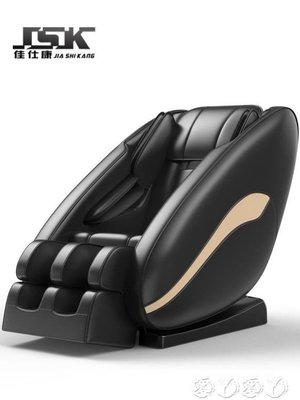 按摩椅 4d按摩椅家用全自動全身多功能揉捏小型老人智慧電動太空艙按摩器 LX 新品