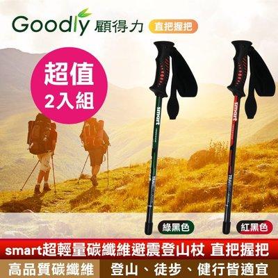 超值2入組 Goodly顧得力 smart超輕量碳纖維避震登山杖 直把握把 登山/徒步/健行皆宜
