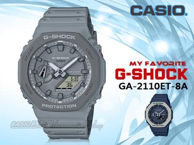 CASIO 時計屋 專賣店 G-SHOCK GA-2110ET-8A 男錶 矽膠錶帶 防水200米 GA-2110ET