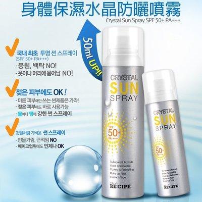 **幸福泉** 韓國 RE:CIPE【R1239】身體保濕水晶防曬噴霧150ml.特惠價$320