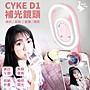 【隨身自然補光的廣角鏡頭】CYKE D1 手機鏡...