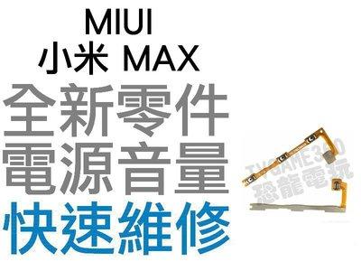 MIUI 小米 MAX 電源音量排線 ...