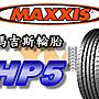 非常便宜輪胎館 MAXXIS HP5 瑪吉斯 215 60 ...