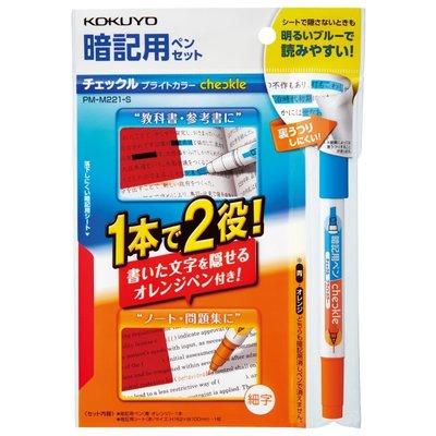 【東京速購】日本原裝 KOKUYO 暗記用 筆記 背單字 答案 畫重點 螢光筆 - 藍色