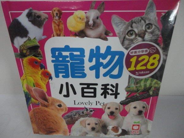 比價網~~幼福知識通【1975-5 寵物小百科(正方彩色精裝書144頁)】收錄67個大受歡迎的寵物