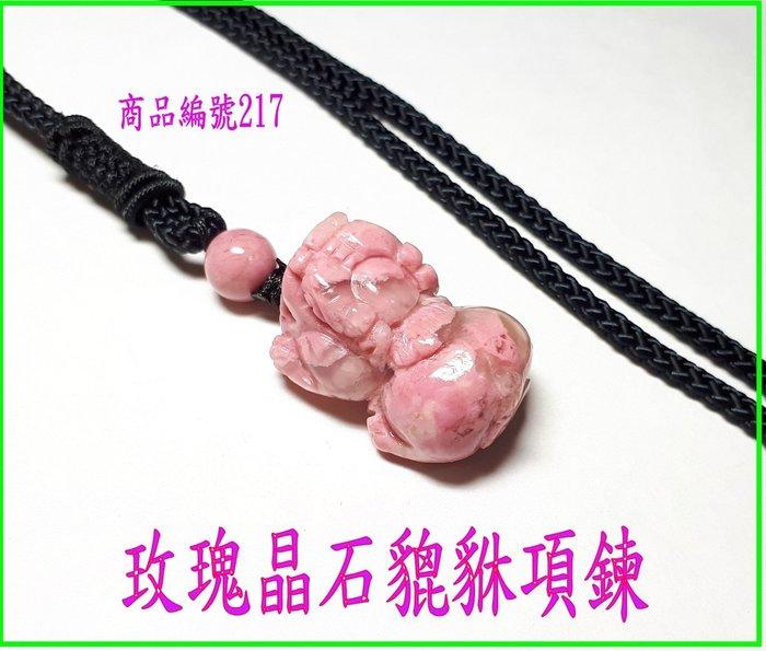 金鎂藝品店【玫瑰晶石貔貅項鍊】商品編號217