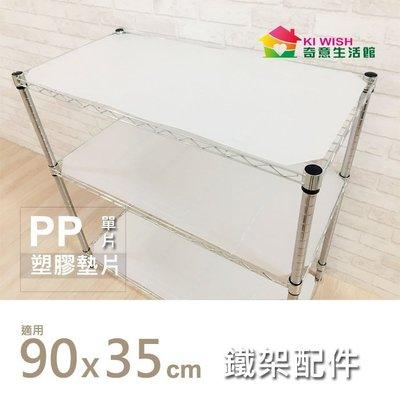 ~  ~90x35cm~塑膠透明墊片一片 PP板 收納 鐵架 鍍鉻架 層架 置物架 鐵力士